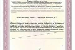 med.-lizenzya-3