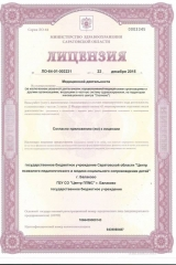 med.-lizenzya-1