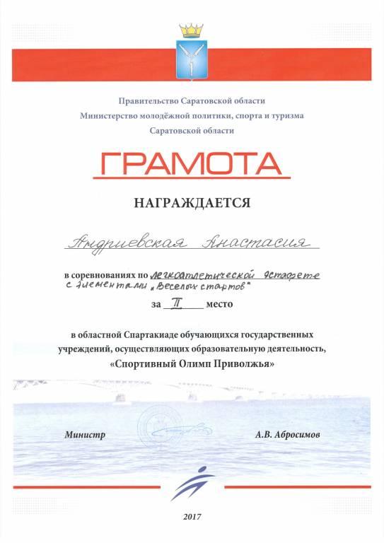 andrievskaya_estafeta