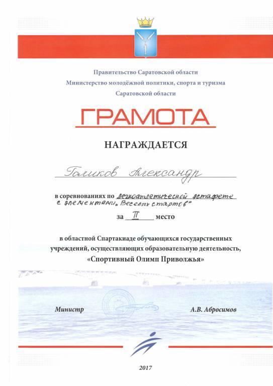 golikov_estafeta