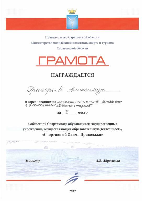 grigorjev_estafeta