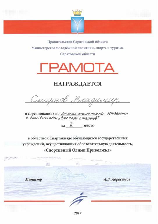 smirnov_estafeta