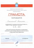 stepanov_estafeta