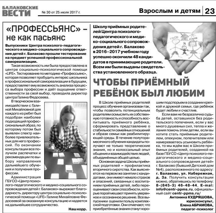 20170725_balakovskie_vesti_30_str_23