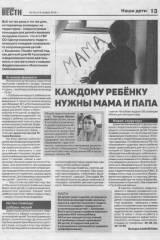 20161108_balakovskie_vesti_45_statjya