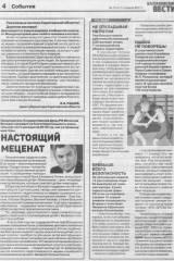 20170411_balakovskie_vesti_15_str_04