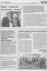 20170509_balakovskie_vesti_19_str_08