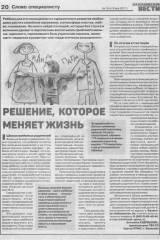 20170509_balakovskie_vesti_19_str_20