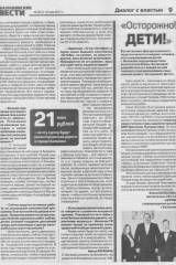20170516_balakovskie_vesti_20_str_09