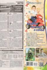 20170530_balakovskie_vesti_22_str_09