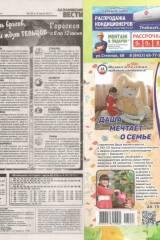 20170606_balakovskie_vesti_23