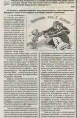 gazeta_2