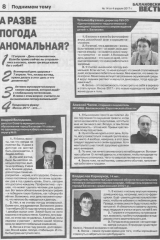 20170404_balakovskie_vesti_14_str_08