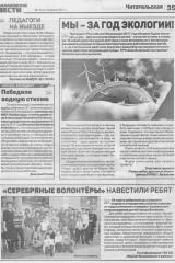 20170404_balakovskie_vesti_14_str_35