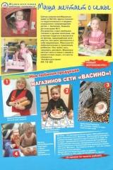 20170509_balakovskie_vesti_19_oblozhka