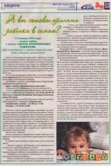 gazeta_4